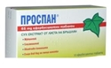 ПРОСПАН ефф. табл. x 10 Prospan cough effervescent tablets