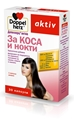 ДОПЕЛХЕРЦ АКТИВ ЗА КОСА И НОКТИ  30 капс. Doppelherz  Aktiv For Hair and Nails
