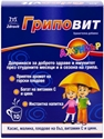 ГРИПОВИТ ДЖУНИЪР 10 сашета Gripovit JUNIOR